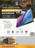 深圳市大族元亨光电股份有限公司      LED工矿灯  LED泛光灯  LED路灯  LED隧道灯 (1)