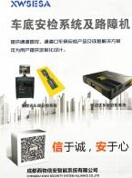 成都西物信安智能系统有限公司       边境管控系统  要地安保系统  北斗应用系统 (2)