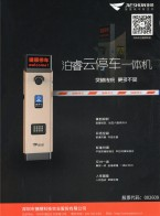 深圳市捷顺科技实业股份有限公司         智能硬件  云计算  互联网  物联网技术 (2)