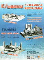 深圳市博研商用设备有限公司   四柱机 竖刮机 横刮机 (1)