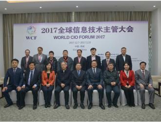 2017全球信息技术主管大会在西咸新区顺利召开