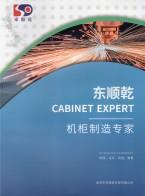 深圳市东顺乾科技有限公司   充电桩 户外机柜制作研发 机箱制作研发 (1)
