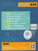 广东康润宁新材料技术有限公司  纯油性金属加工油系列 板材冲压用油系列 冲压拉伸油系列 (1)