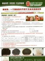 扬州扬铜新材料有限公司 供应电缆料(NDJ)  给排水管道料(HDPE) (1)