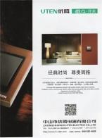 中山市优腾电器有限公司 液压缓冲式地面插座系列 大跷板开关系列 通用电子插座系列 (1)