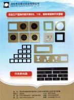 深圳市全能达实业有限公司 广告机面板 开关插座面板 仪器、设备面板 (1)