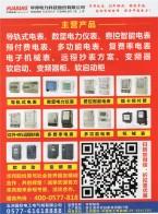 华邦电力科技股份有限公司   数显电力仪表系列 水电表一卡通系列 充电桩交直流表系列 费控智能电表系列 (1)