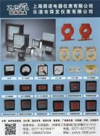 乐清市舜发仪表有限公司 数显仪表  指针式仪表  电流电压仪表 (1)