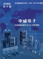 杭州中威电子股份有限公司 摄像机 IPC 球机 云台摄像机 摄像机配件 (2)