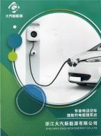 浙江大汽新能源有限公司 汽车交流充电桩 汽车直流充电桩 电瓶车充电站 (2)