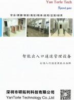 深圳市研拓利科技有限公司 通道闸 智能翼闸 速通门 (1)