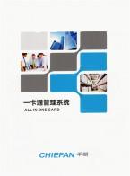 成都千帆科技开发有限公司  消费系列产品    电梯层控系列产品  访客系列产品 车牌识别一体机 (2)