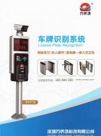 深圳万侨鸿科技有限公司   广告道闸   车牌识别系统 标准停车系统 (2)