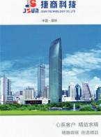 深圳市捷商智能技术有限公司 车位引导系统 高清车辆识别系统 门禁管理系统 (2)