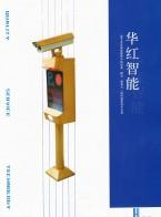 深圳市华红智能实业有限公司 车牌识别系列 道闸系列 主板控制系统 (2)