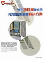宁波瑞奥物联技术股份有限公司   基本型门锁  简易网络型门锁  逻辑网络型 (4)