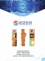 厦门民望科技有限公司  并同步补光灯 车牌识别与蓝牙 车牌识别系统 (1)