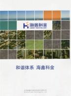 北京海鑫科金高科技股份有限公司 多生物特征识别 指掌纹识别 人脸识别 车牌识别 (2)