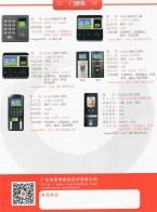 广州市真地信息技术有限公司 考勤机系列  门禁机系列  智能锁系列 (3)