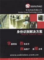 专讯科技(深圳)有限公司  生物识别技术   指纹识别 面部识别 掌形识别 (1)