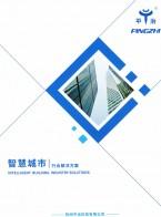杭州平治科技有限公司 手机门禁 门禁产品中心 停车产品中心 (2)