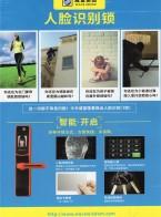 深圳市威富安防有限公司 人脸识别产品 车牌识别产品 无人机产品 (2)