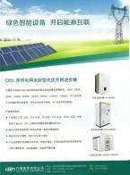 许继集团有限公司 特高压 智能电网 新能源 电动汽车 (2)
