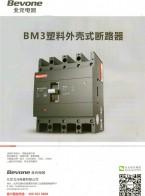 北京北元电器有限公司  智能型万能式断路器 塑料外壳式断路器  BW1系列智能型万能式断路器 (1)