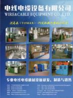 东莞市汤马森(TOMAX)电线电缆设备有限公司  光纤光缆设备系列 电线电缆挤出生产线 绞线设备系列 (1)