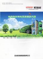 深圳索瑞德电子有限公司  交流不间断电源UPS 新能源领域 电能质量产品 (1)