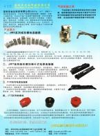 深圳市菲亚伏实业股份有限公司  JMD系列电源连接器 JMT系列片式电源连接器 PHD系列片式电源连接器 (2)