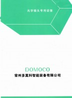 常州多莫科智能装备有限公司     鱼尾机  研磨机   全自动镜片厚度测量仪 (2)