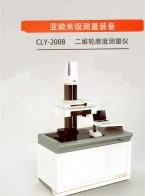 中科精感智能(北京)科技有限公司  凹印制版机床 精密光学机床 耗材专用机床 (2)
