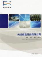 精晶科技有限公司  蓝宝石光学  激光窗口片  蓝宝石球 (1)