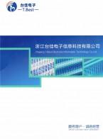 浙江台佳电子信息科技有限公司 光学低通滤光片  投影机散热板 单反数码基板 (1)