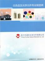 宜兴市谱析光学元件有限公司     紫外比色皿系列     红外比色皿系列     玻璃比色皿系列 (2)