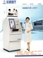 乐凯医疗科技有限公司  医用干式胶片及医用干式成像仪、工业无损探伤胶片、特种高性能膜材料 (5)