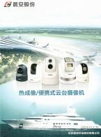 杭州晨安科技股份有限公司   教育专用摄像机 视频会议摄像机 热成像摄像机 (1)