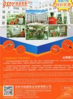 深圳市国盛电业发展有限公司 同轴电缆 电话线 音响线 网络线系列 智能线缆 (2)