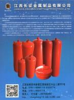 江西长征金属制品有限公司  液化气瓶类_钢瓶_压力喷漆桶 (1)
