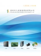 深圳市人通智能科技有限公司  运动控制  控制系统  人机互通 (22)