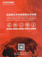 FOTRIC         红外热像仪 (2)