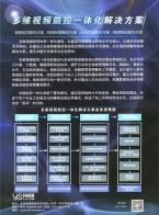 北京多维视通技术有限公司       处理视频图像处理   视频图像分析   视频图像管理 (2)