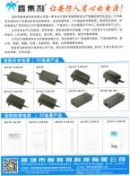 深圳市耐特视科技有限公司       摄像头  网络摄像机  视频服务器  视频编码器 (2)