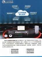 杭州艾力特音频技术有限公司       通用模拟拾音器(监听头)  高端数字拾音器  远距离对讲终端(拾音器) (1)