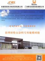 广州擎天实业有限公司树脂分公司 TGIC固化型  TGIC固化干混消光  Primid固化干混消光  Primid固化型 (1)