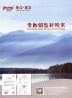 广东华江粉末科技有限公司 普通耐候粉末  高耐候粉末  超耐候粉末 (1)