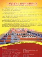广东凯迪龙工业毡科技有限公司 毛毡套 同步带 链条式(重型输送带)镀锌钢滚筒 (2)