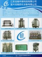 江苏龙驰环保科技有限公司 给水处理设备 污水处理设备 废气处理设备 (1)