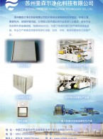 苏州斐森尔净化科技有限公司 初中效空气过滤器 高效空气过滤器 净化设备 (1)
